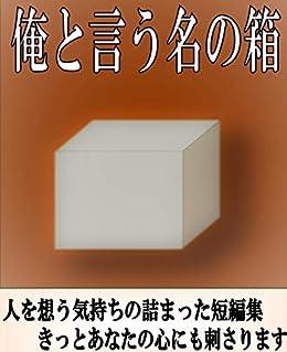 [滝田タイシン]の俺と言う名の箱