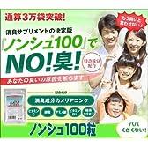 ノンシュ 100粒(口臭、体臭、加齢臭、さらに便・オナラの臭いを無臭にするサプリ)ノンシュ90粒から10粒増量