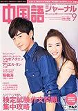 中国語ジャーナル 2010年 09月号 [雑誌]