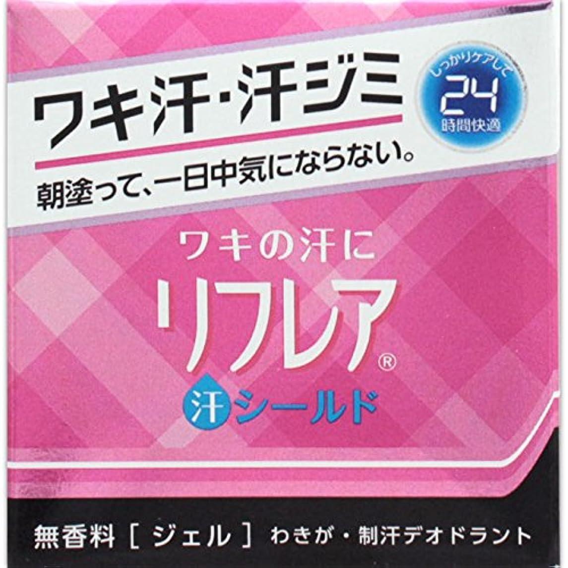 永久にチャーミング排泄物【医薬部外品】リフレア 汗シールド パーフェクトジェル 48g
