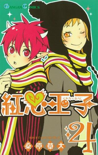 紅心王子 4 (ガンガンコミックス)の詳細を見る