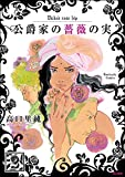 公爵家の薔薇の実(分冊版) 【第2話】 (まんがグリム童話)
