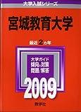 宮城教育大学 [2009年版 大学入試シリーズ] (大学入試シリーズ 13)