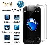 【2枚セット】Oneid iPhone7/6/6s 強化ガラスフィルム 高硬度9H 耐衝撃 指紋防止 気泡ゼロ 自動吸着 スクラッチ防止 超薄型 3Dタッチ対応 2.5Dラウンドエッジ加工