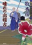 晴れの出稽古: 塩谷隼人江戸活人剣 一 (徳間文庫)