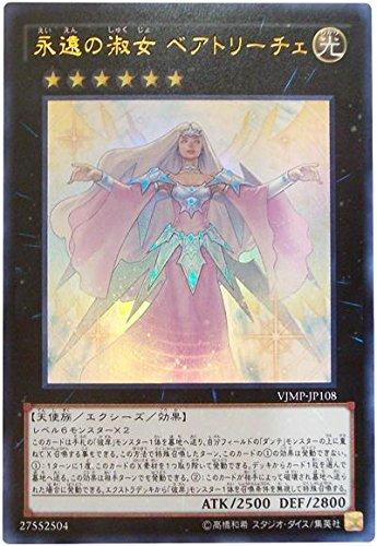 遊戯王 永遠の淑女 ベアトリーチェ VJMP-JP108 ウルトラ