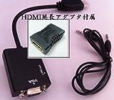 HDMI to VGA adapter ブラック / HDMI信号をVGA出力信号に変換するアダ...