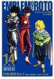 ロトの紋章完全版 14―ドラゴンクエスト列伝 (ヤングガンガンコミックスデラックス)