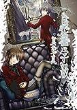 鳥籠学級 4巻 (デジタル版Gファンタジーコミックス)