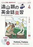 NHK CD ラジオ 遠山顕の英会話楽習 2019年4月号