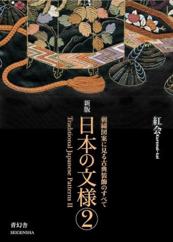 日本の文様〈第2集〉の詳細を見る