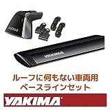 【正規輸入代理店】 YAKIMA ヤキマ ベースラックセット (ベースライン・ベースクリップ・ジェットストリームバー) ブラック