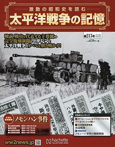 太平洋戦争の記憶(213) 2018年 9/26 号 [雑誌]