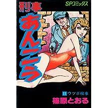 刑事あんこう(11)ウツボ検事