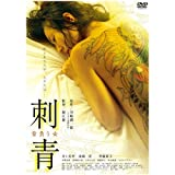 刺青 背負う女 ( レンタル専用盤 ) APD-1324