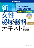 電子版付き 新・女性泌尿器科テキスト: TVT・TOT・TVM・LSC手術 収録DVD75分付き