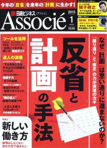 日経ビジネス Associe (アソシエ) 2013年 01月号 [雑誌]の詳細を見る