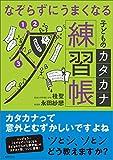 実務教育出版 桂聖/永田紗戀 なぞらずにうまくなる子どものカタカナ練習帳の画像