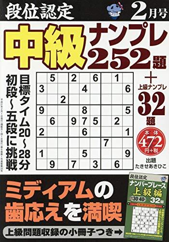 段位認定中級ナンプレ252題 2019年 02 月号 [雑誌]