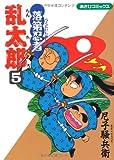 落第忍者乱太郎 (5) (あさひコミックス)