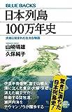 日本列島100万年史 大地に刻まれた壮大な物語 (ブルーバックス) 画像