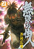 無限の住人(21) (アフタヌーンコミックス)