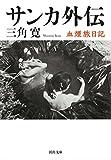 サンカ外伝: 血煙旅日記 (河出文庫)