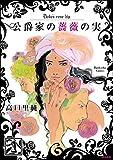 公爵家の薔薇の実(分冊版) 【第1話】 (まんがグリム童話)