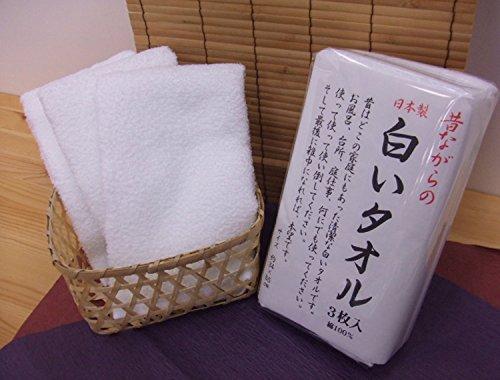昔ながらの白いタオル 3枚
