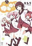 ゆるゆり (3) 新装版 (IDコミックス 百合姫コミックス)