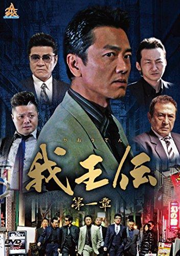 我王伝 第一章 [DVD]