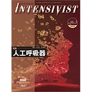 INTENSIVIST Vol.10 No.3 2018 (特集:人工呼吸器)
