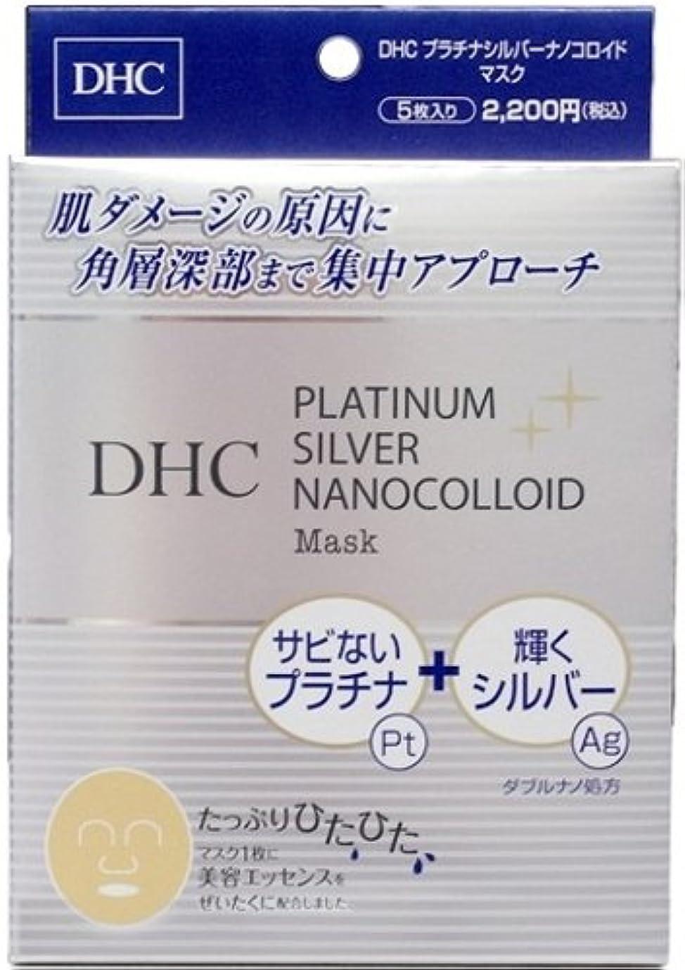 朝食を食べる光沢インチDHC PAナノコロイドマスク 5回分 (21ml×5枚)
