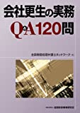会社更生の実務Q&A120問