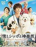 【早期購入特典あり】僕とシッポと神楽坂 DVD-BOX (特製B5クリアファイル2枚セット付)