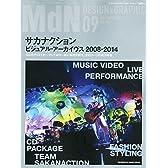 月刊MdN 2014年 9月号(特集:サカナクション ビジュアル・アーカイヴス 2008-2014)