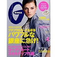 GINZA (ギンザ) 2009年 04月号 [雑誌]