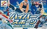 ハイパースポーツ2002 WINTER