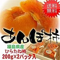 福島特産 ひらたね柿 あんぽ柿 化粧箱入 2パック入(200g×2)