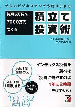 [カン チュンド]の忙しいビジネスマンでも続けられる 毎月5万円で7000万円つくる積立て投資術 (アスカビジネス)