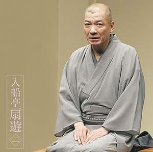入船亭扇遊2「朝日名人会」ライヴシリーズ67「厩火事」「たちきり」