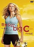 キャシーのbig C-いま私にできること-シーズン2 DVD-BOX[DVD]