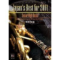 Japan's Best for 2011 高校編