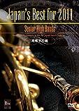 Japan's Best for 2011 高校編 [DVD]