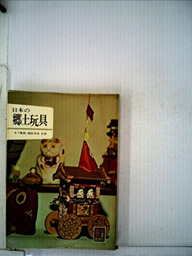日本の郷土玩具 (1962年) (カラーブックス)