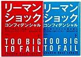 リーマン・ショック・コンフィデンシャル 全2巻 完結セット