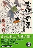 火中の栗 〔のうらく侍御用箱〕 (祥伝社文庫)