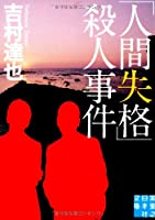 「人間失格」殺人事件 (実業之日本社文庫)