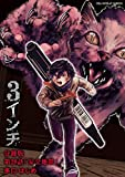 3インチ【単話】(28) (裏少年サンデーコミックス)