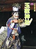 玉敷神社 (さきたま文庫 (26))